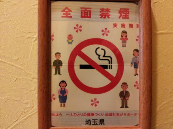 店内完全禁煙!!