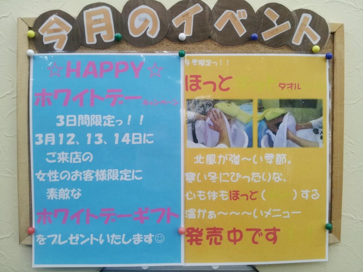 イベント2014.3.jpg