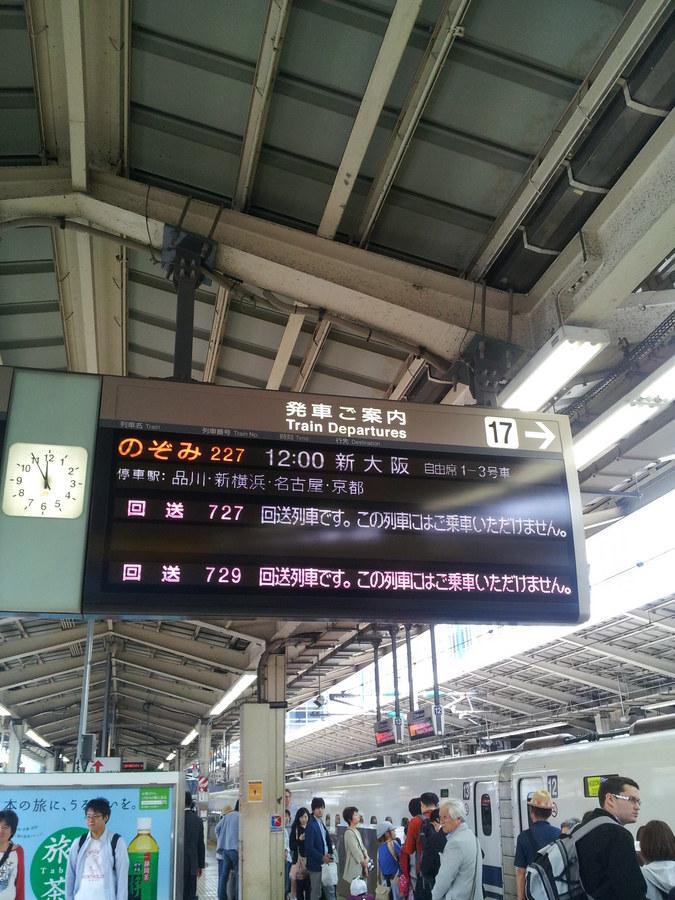 甲子園東京駅出発前.jpg