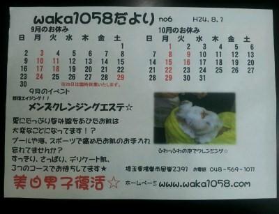 dayori6.jpg