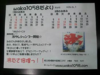 waka10584.jpg