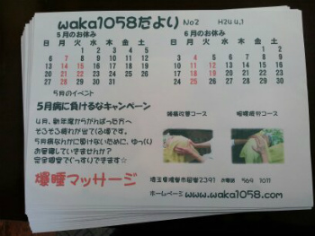 waka1058だより2.jpg