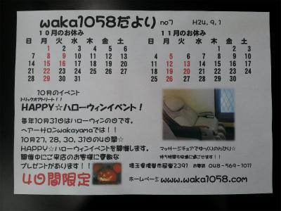 waka10587.jpg