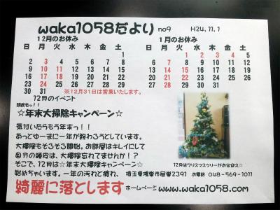 waka9.jpg